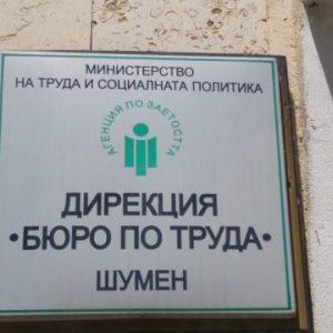 781 безработни от област Шумен са започнали работа през март