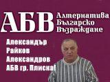 Програма на Александър Райков Александров от АБВ гр. Плиска!