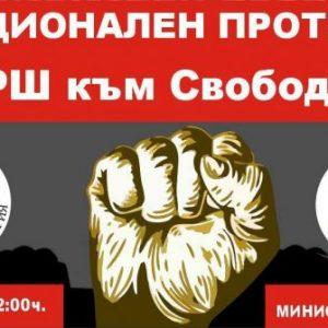 БАЗ стягат национален протест, искат отваряне на заведенията на 1 февруари