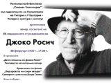 Вечер, посветена на 88-годишнината от рождението на легендарния актьор Джоко Росич в Шумен