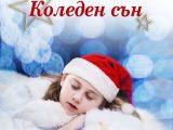 """Децата на Шумен канят малки и големи на празничния спектакъл """"Коледен сън"""""""
