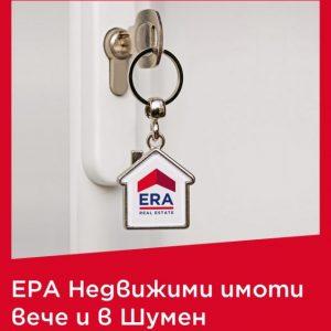 ЕРА Недвижими имоти: Очакваме голяма активност на пазара на недвижимите имоти през 2021 г.