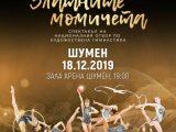 """Златните момичета на България ще гостуват в """"Арена Шумен"""""""