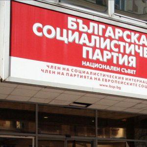 И БСП-Нови пазар даде червен картон на Нинова заради смазващия провал на изборите