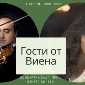 Марио Хосен и Лиляна Кехайова с концерт на шуменска сцена