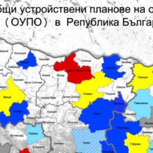 МРРБ осигурява над 4,5 млн. лв. за изработване на общи устройствени планове на общини