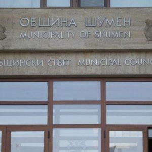 Ново социално звено се разкрива в Община Шумен