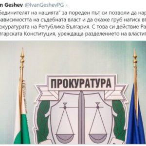 Отговорът на Иван Гешев: Радев наруши Българската Конституция!