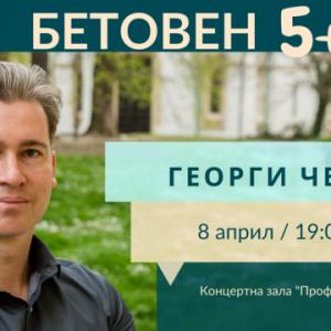 Петата симфония и Петият концерт на Бетовен на шуменска сцена