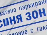 Предложение: Промяна на цените в зоните за платено паркиране в Шумен