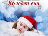 """Хайде на спектакъл – """"Коледен сън"""""""