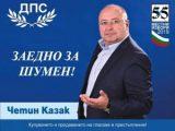 Четин Казак пред бизнес елита на Шумен: Общината трябва да подкрепя всяка бизнес инициатива