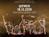 Шумен посреща световните шампионки на България по художествена гимнастика