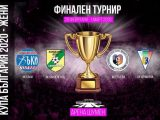 Шумен приема финалния турнир за Купата на България по хандбал за жени