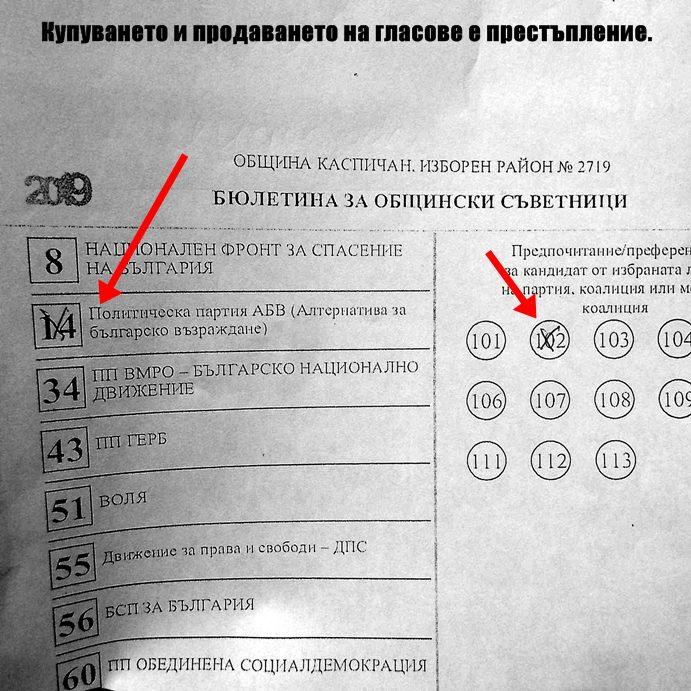 Александър Райков Александров АБВ гр. Плиска!