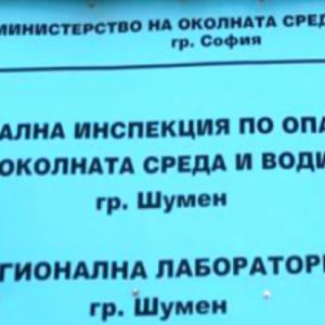 13 850 лева от глоби събра през юни РИОСВ-Шумен