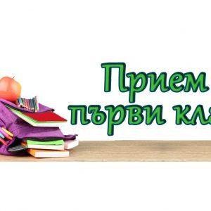 647 са подадените заявления за първи клас в Шумен