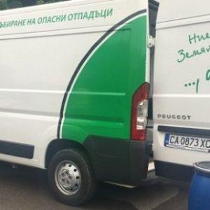 Кампания: И през юни Община Нови пазар ще събира опасни отпадъци