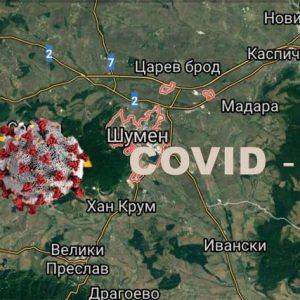 Нови 234 заразени при рекордни 4 885 изследвани! Още 2 случая на COVID-19 в Шуменско