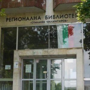 """РБ """"Стилиян Чилингиров"""" получи дарение от футболен фен клуб"""